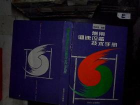 常用调速设备技术手册