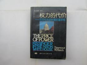 权力的代价--尼克松执政时期的基辛格