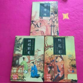 中国历代人情小说读本:《绣榻野史》《怡情阵》《桃花影》,1999年