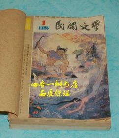 民间文学1984年1-12期(全12本合订一册)