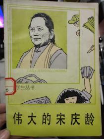 小学生丛书《伟大的宋庆龄》