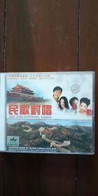 民歌对唱  VCD 1碟装(缺1碟)彭丽媛等