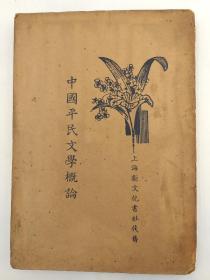 中国平民文学概论 (曹聚仁编著)