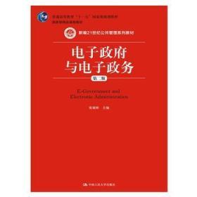 电子与电子政务 张锐昕 中国人民大学出版社