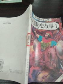 外国历史故事1