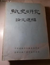 纸史研究 论文选编