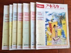 (中华文学选刊)少年写作 精选  (在纸箱里)