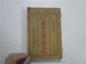民国16年线装本 国民学校用《言文对照 新时代学生文范》第一,二,三,四册 共4册合订为一册全