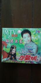 彭丽媛 昭君出塞  VCD 1碟装