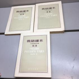 俄语读本(第一、二、三册)