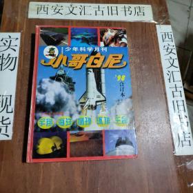 (少年科学月刊)小哥白尼 【98合订本1——12期全