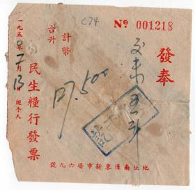 饮食专题---50年代发票单据-----1950年江苏省南通县