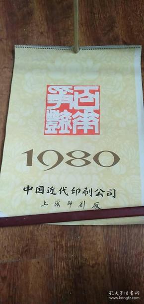 1980年挂历 百花争艳红楼梦人物 华三川绘古代美女(薛宝钗 林黛玉 等)13张全