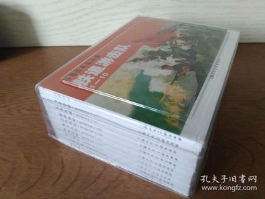 铁道游击队(50开平装全十册,红色经典连环画系列)