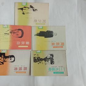 中国革命史小丛书刘少奇,周恩来,瞿秋白,陈独秀,一二九运动(五册合售)