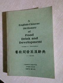 餐饮开发英汉辞典,含麦当劳公司有关资料,含简体字与繁体字