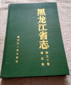 黑龙江省志 第五十卷 报业志