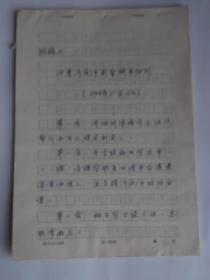 《山东省济南市商会办事细则  1944年5月》【手写稿】