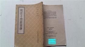 校注十四经发挥 (元)滑伯仁 著 上海科学技术出版社 大32