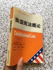 美国宪法概论