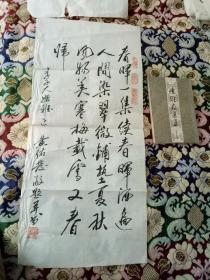 女诗人刘季子上款:湖南新化诗人、名老中医黄佑发书法(自书诗稿)
