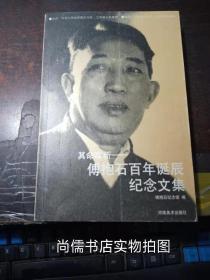 其命唯新——傅抱石百年诞辰纪念文集..