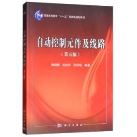 """自动控制元件及线路(第5版)/普通高等教育""""十一五""""国家级规划教材"""