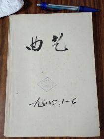 曲艺1980年1—6期合订本(品佳)