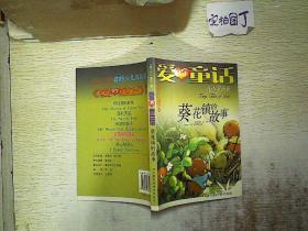爱的童话:葵花镇的故事(少儿双语版)