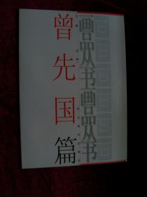 画品丛书:曾宪国篇