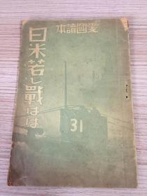 1934年日本出版《爱国读本:日美战争(小说)》一薄册全