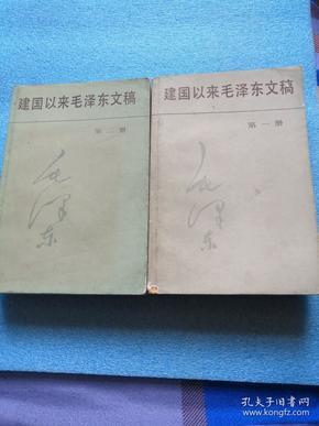 建国以来毛泽东文稿 第一册第二册