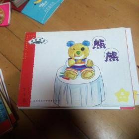 分享阅读小班上4,熊熊