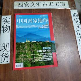 中国国家地理 2018年03