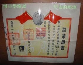 1950年南京私立汇文女子中学带特殊毛像民国改值税票毕业证