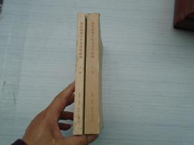 马克思列宁主义美学原理(上下 全)(大32开 平装 2本 ,原版正版老书,扉页有原藏书人印章 详见书影)