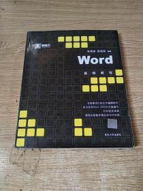 Word基础教程