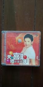 彭丽媛 天地喜洋洋 VCD 1碟装