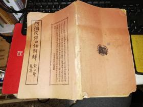 阿弥陀佛经白话解释 【民国年代的线装书 原版书籍】 【比较少见】  22cm X 15cm