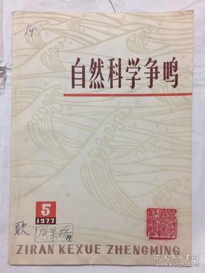 自然科学争鸣 1977.5 著名地质学家耿树方先生藏书