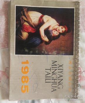 1985年台历:西洋名画台历 收25幅名画 32开
