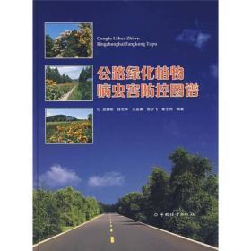 公路绿化植物病虫害防控图谱