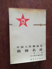 【中国人民解放军将帅名录(1、 压膜本)1版1