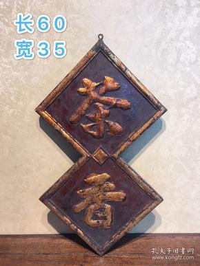 楠木漆器挂匾,包浆浑厚,品相一流,保存完好,成色如图。单价480。