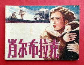 肖尔布拉克(上海人美小缺本)