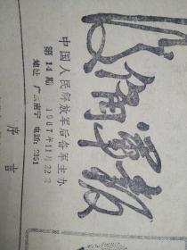 广西文革小报 后备军报第14期