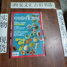 中国国家地理2018 05