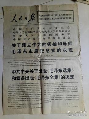 关于建立伟大的导师和领袖领袖毛泽东主席纪念堂的决定。