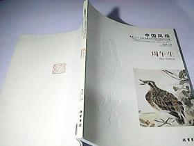 中国风格--《周午生》2015年1月一版一印(已核对不缺页)