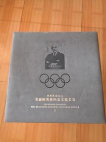 奥林匹克宣言美丽的奥林匹克文化长卷  一    (皮面精装册页 重6公斤  品好)